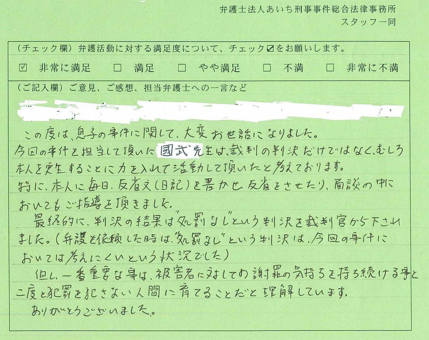 【お客様の声】年齢切迫の少年による盗撮事件 審判で不処分を得る弁護士