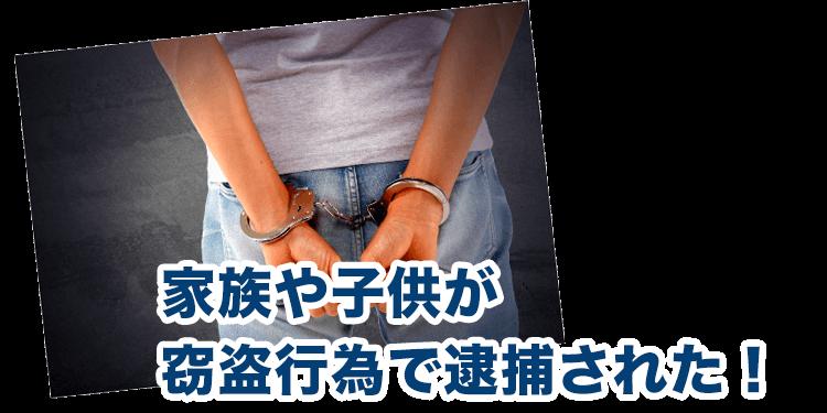 家族や子供が 窃盗行為で逮捕された!